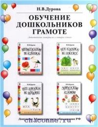 Обучение дошкольников грамоте. Дидактический материал в 4х томах